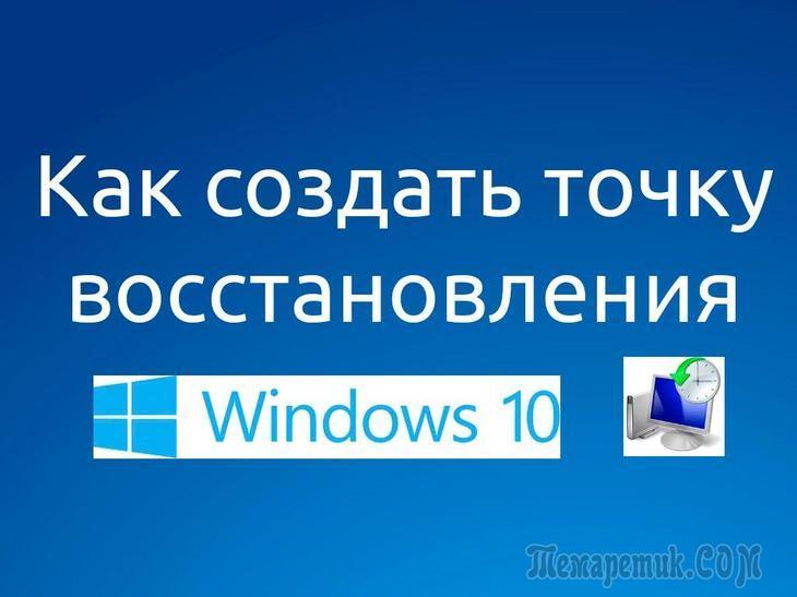 Как создать точку восстановления системы Windows 10 (в ручном режиме) - Подробности о Microsoft Windows 10 - HARD & SOFT & NEWS