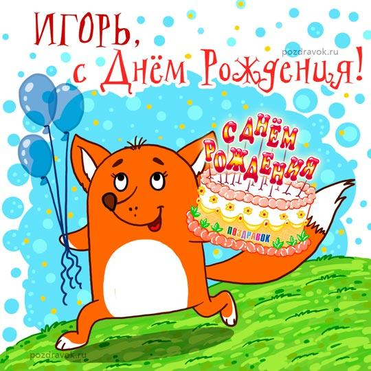 Го с днем рождения поздравление