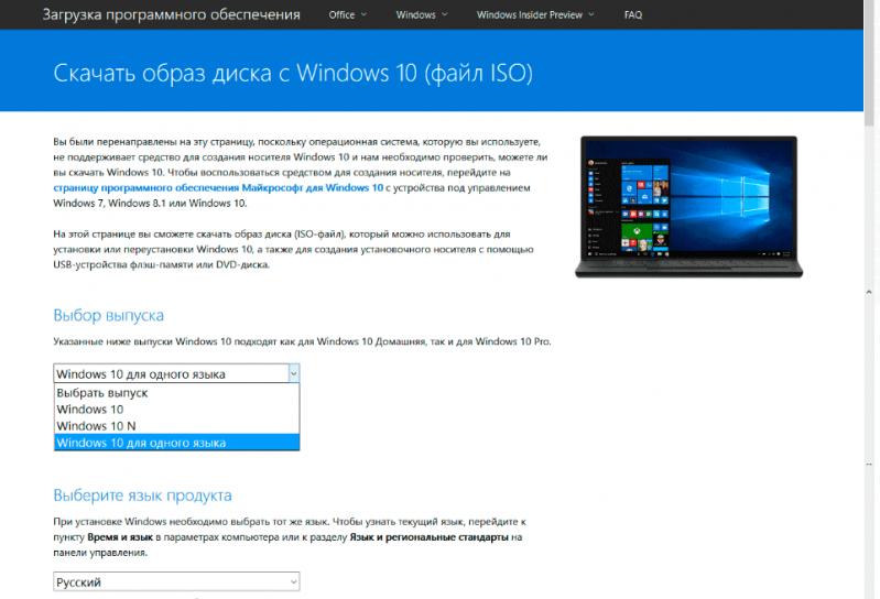 Как сделать iso образ windows 10 на диск
