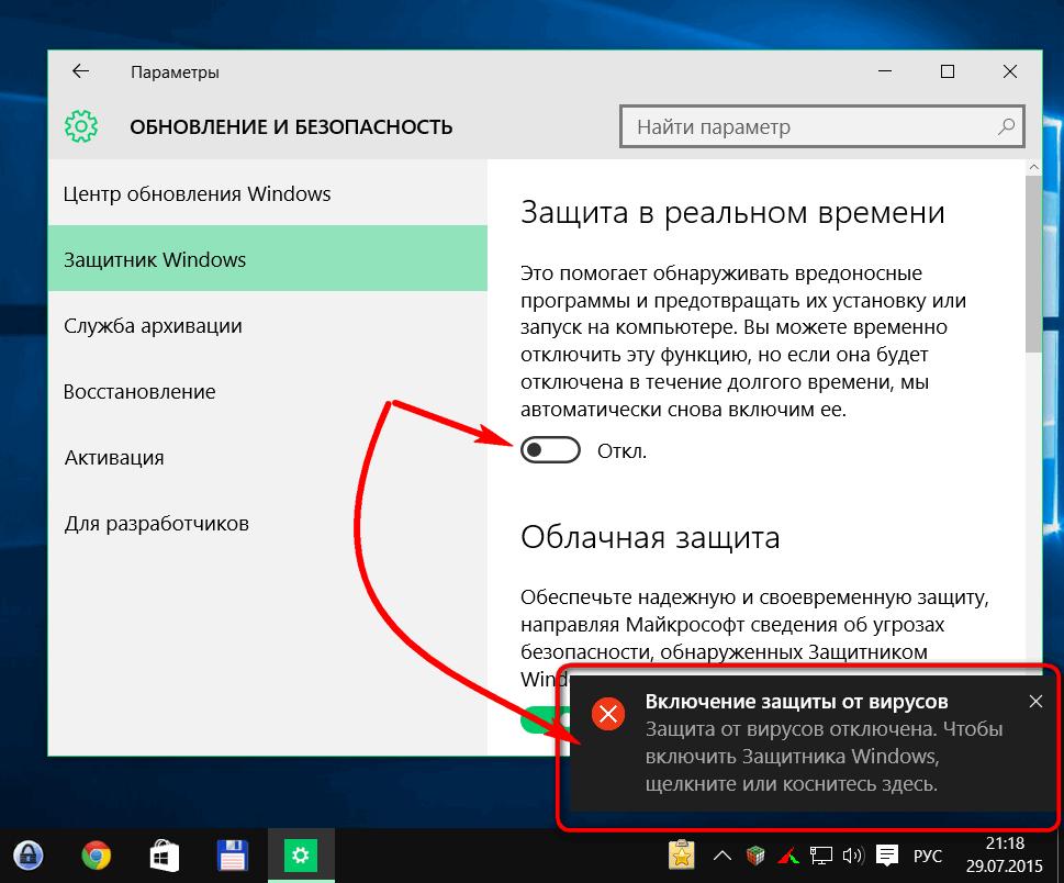 Как сделать защиту для компьютера