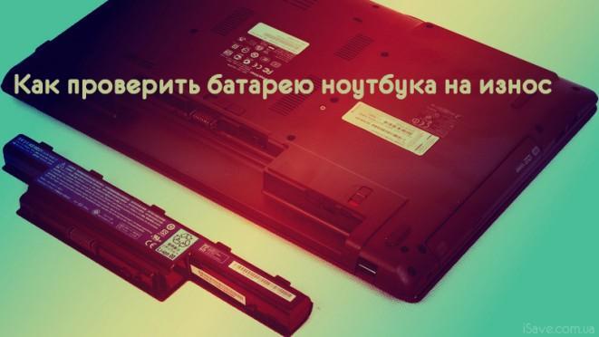 как восстановить изношенную батарею ноутбука